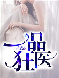 《一品狂医》好孕小说最新章节,叶凡,林芸全文免费阅读