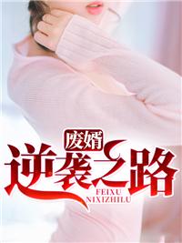 《废婿逆袭之路》沧海刘阳小说最新章节,徐昊,柳如烟全文免费阅读