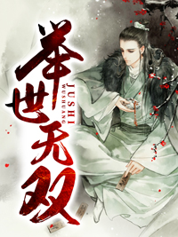 《举世无双》青橙小说最新章节,萧权,秦风全文免费阅读