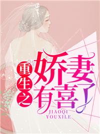 《重生之娇妻有喜了!》离钥小说最新章节,赵沐宸,刘大红全文免费阅读