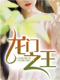 陈飞,张天龙(龙门之王)最新章节全文免费阅读